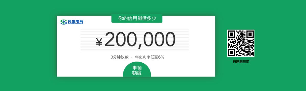 民生易贷20190531民生助粒