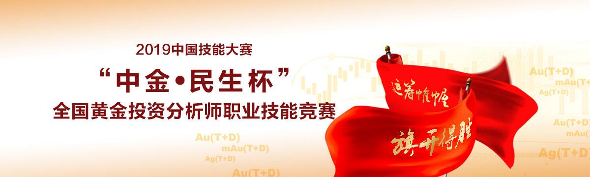 """""""中金·民生杯""""全国黄金投资分析师职业技能竞赛"""