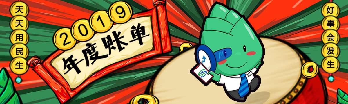 您的手機銀行xin)甓日zhang)單來啦!戳(chuo)這里查收!