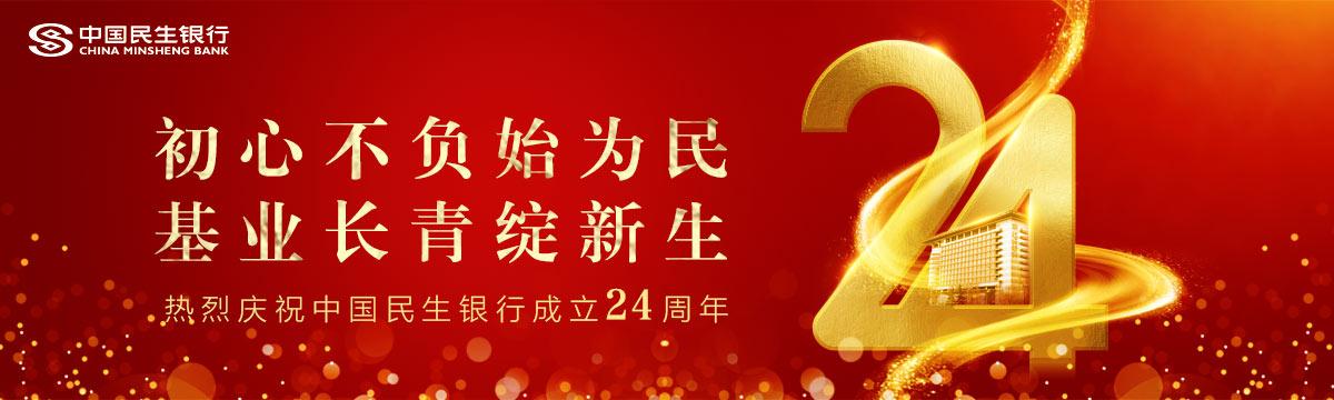 熱(re)烈慶祝我行(xing)成立24周年