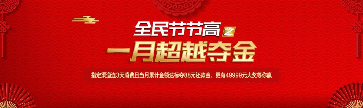 民生信用卡全民節節高之一月(yue)超越奪(duo)金