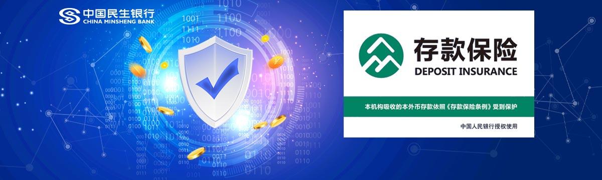 存款保險(xian)