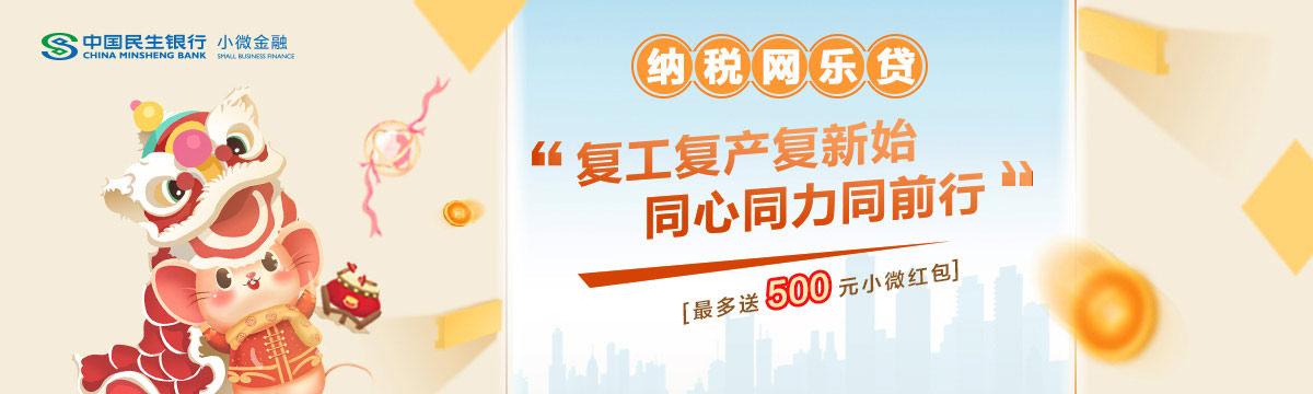 納稅(shui)網樂貸最多送500元小微紅包(bao)