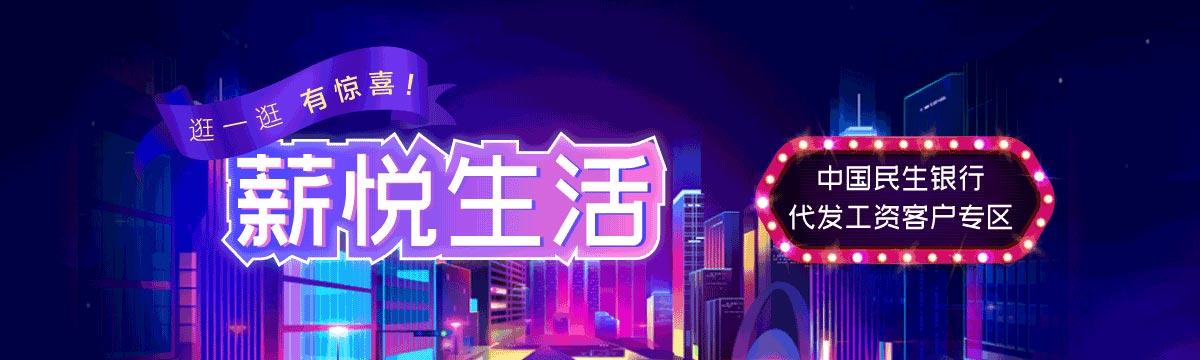個人金融零售銀行-薪悅生(sheng)活(huo)