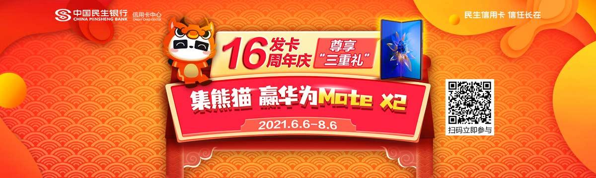"""民生信用卡發卡16周年慶 尊享""""三重(zhong)禮"""""""