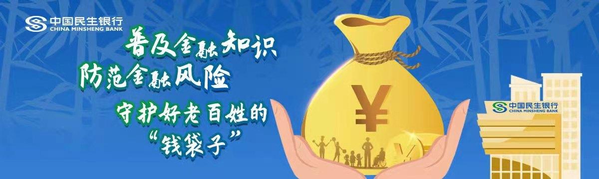 """守護(hu)好老百姓的(de)""""錢袋子"""""""