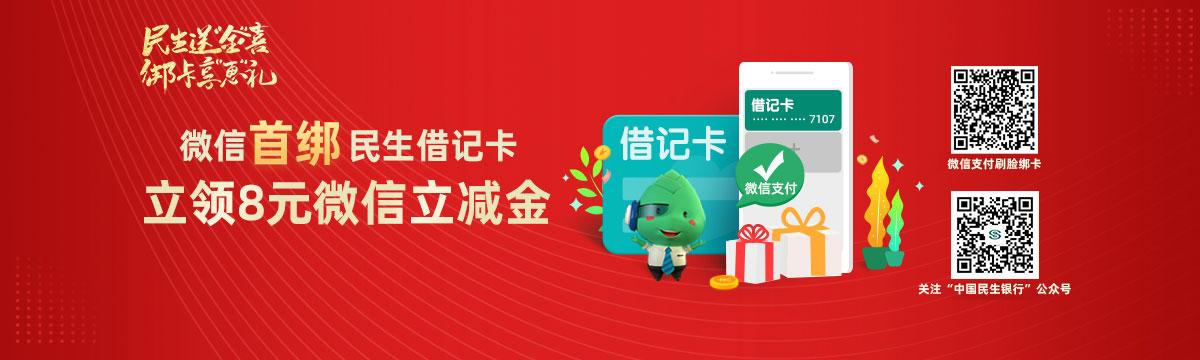 微信(xin)首綁民(min)生(sheng)借記卡(ka)立領8元(yuan)微信(xin)立減金(jin)